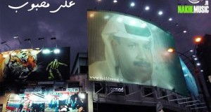 فول آرشیو علی محبوب