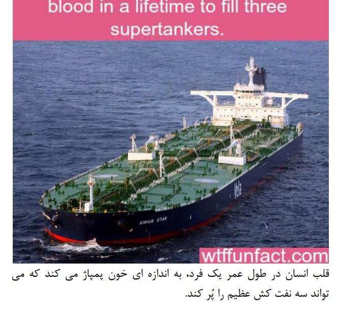 کشف بسیار بسیار بزرگ راجب پمپاژ خون توسط قلب