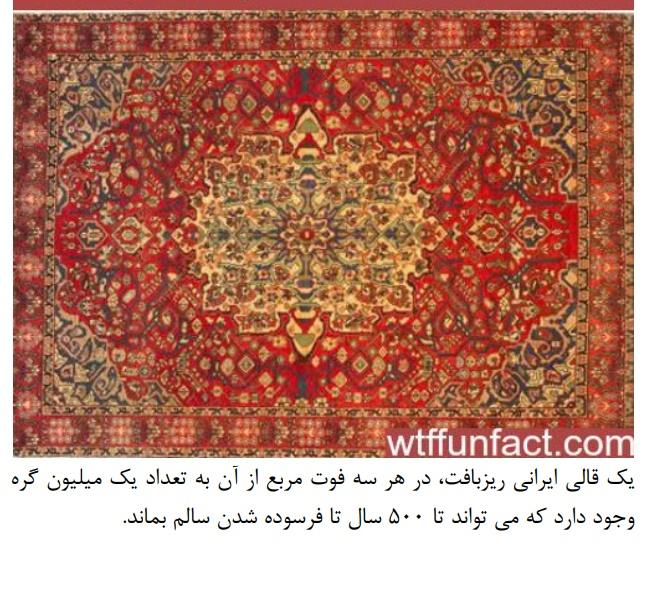 نکته علمی راجب قالی دست بافت ایرانی