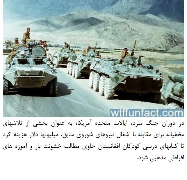 ایالات متحده امریکا در کتاب های درس افغانستان چه کردن