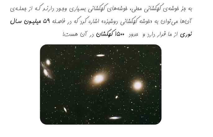 خوشه کهکشانی دوشیزه خارق العاده ترین اطلاعات
