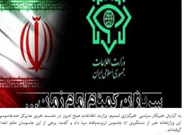 وزارت اطلاعات امروز صبح در یک کنفرانس مطبوعاتی در اداره اطلاعات وزارتخانه گزارش داد که 17 نفر از جاسوسان آموزش دیده سیا دستگیر شده اند و گفته اند که برخی از این جاسوس ها به اعدام محکوم شده اند.